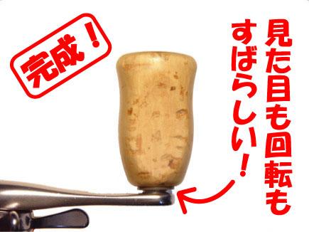 cork-c010.jpg